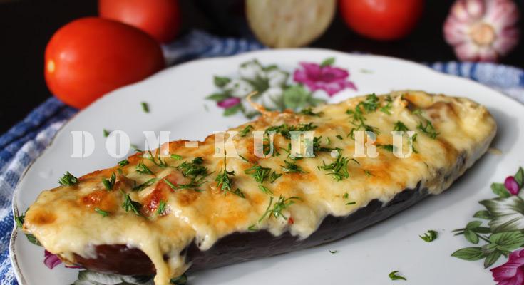 как приготовить сырные лодочки из баклажанов