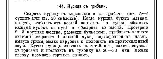 Рецепты царской России